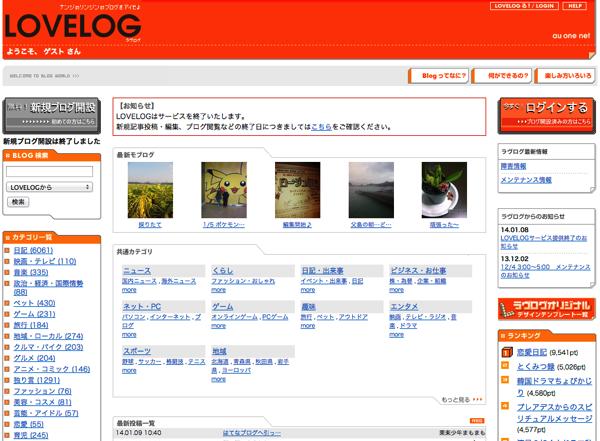 KDDI、ブログサービス「LOVELOG」終了へ