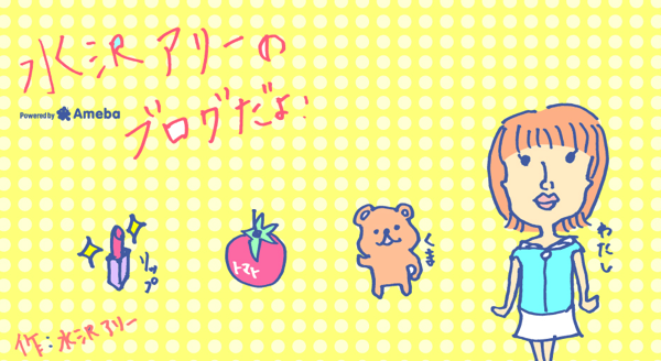 水沢アリー、浦和レッズ・槙野智章との交際を認める