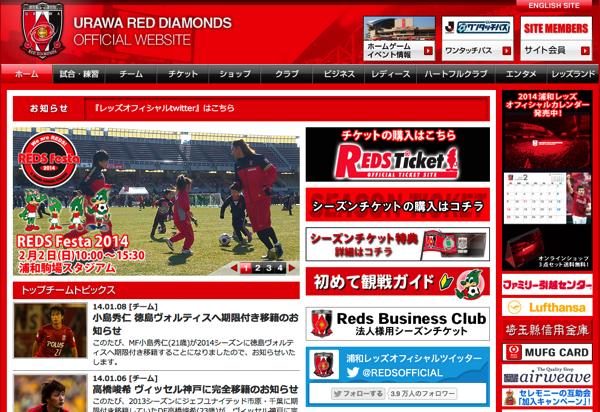 浦和レッズ、2014シーズン開幕戦はアウェイでガンバ大阪