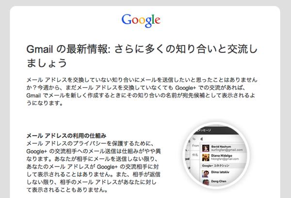 【Gmail】メールアドレスを知らないGoogle+ユーザへのメール送信が可能に