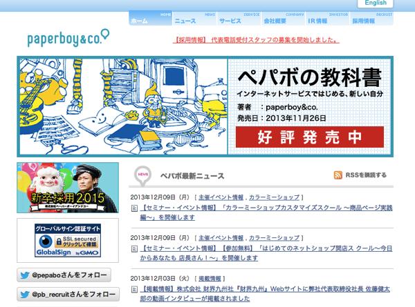 【社名変更】paperboy&co. → GMOペパボ
