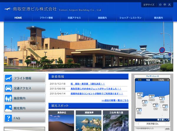鳥取空港の愛称が「鳥取砂丘コナン空港」に!?