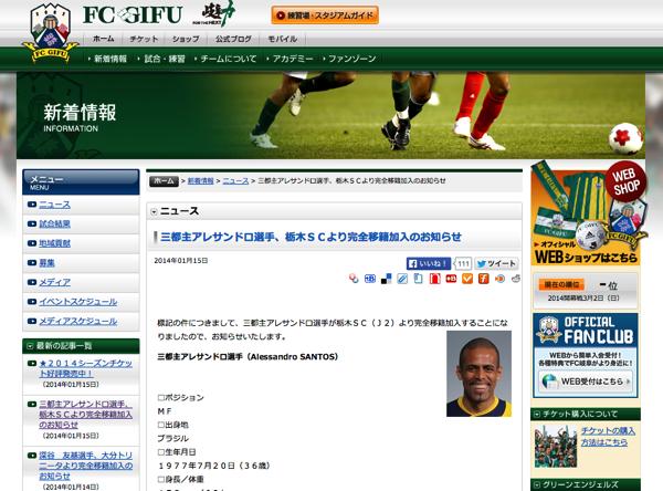 FC岐阜、三都主アレサンドロを獲得