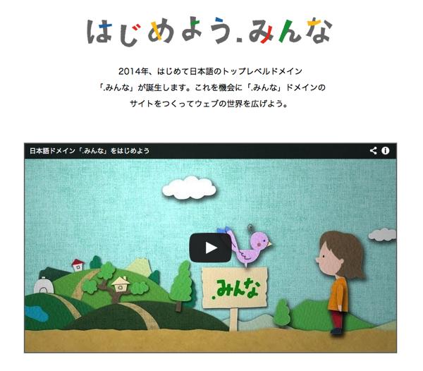 Google、日本語ドメイン「.みんな」を提供開始