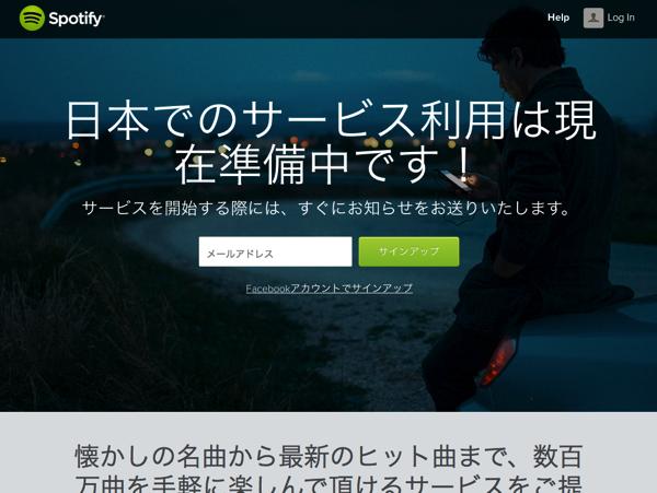 「Spotify」定額制音楽配信サービスが日本上陸間近!?