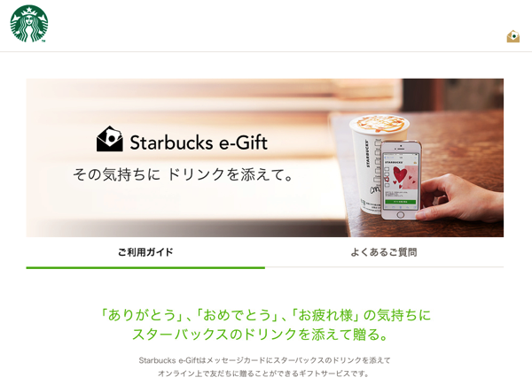 「Starbucks e-Gift」スターバックスのドリンクギフトをメールやLINEで贈れるサービス