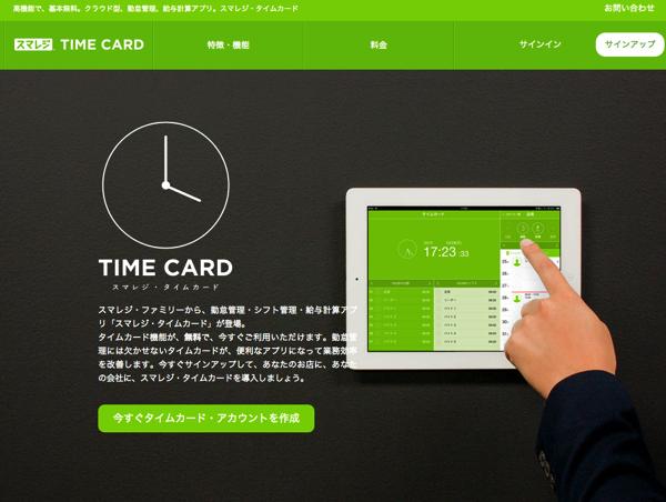 「スマレジ・タイムカード」タイムレコーダー、シフト管理、給与計算といった勤怠管理できるiPhone/iPadアプリ