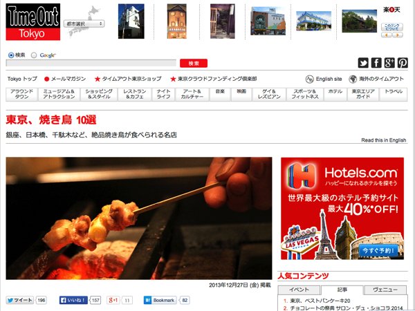 【行ってみたい】東京の焼鳥10選【メモ】