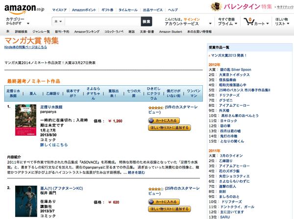 Amazon「マンガ大賞2014」ノミネート作品のページを開設「さよならタマちゃん」ノミネート!