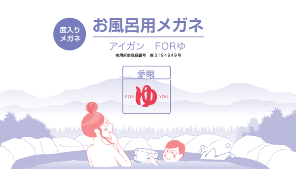 お風呂用メガネ「FORゆ」