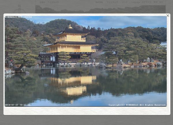 金閣寺のライブカメラ、雪降る金閣寺が見たいなぁ。