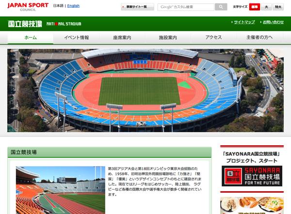 【Jリーグ】5月6日、最後の国立開催はヴァンフォーレ甲府 v.s. 浦和レッズ