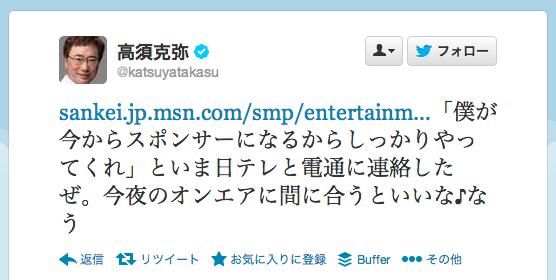 高須院長、ドラマ「明日、ママがいない」スポンサーに名乗りを上げる