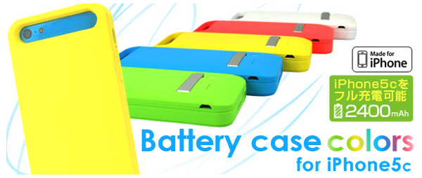 iPhone 5c用のカラフルなバッテリケース「Battery case colors for iPhone5c」