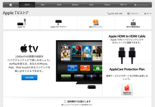 Apple Online Storeに「Apple TVストア」がオープン