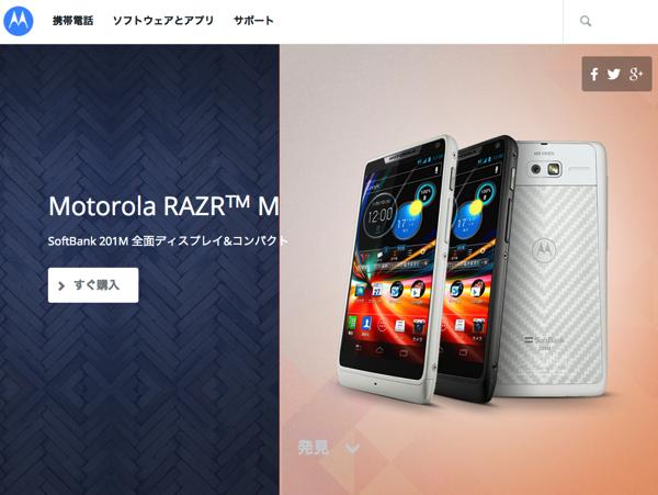 Google、Motorolaを中国Lenovoに売却