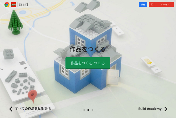 「Build with Chrome」ウェブブラウザでLEGOを組み立てよう!