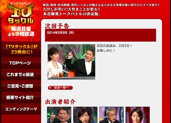 「ビートたけしのTVタックル」23時台に移動 → 三冠奪取を狙うテレビ朝日