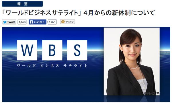 「ワールドビジネスサテライト」の新体制が発表 → メインキャスターに大江麻里子!