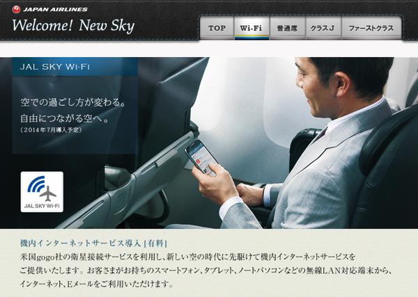 JAL、国内線初の機内インターネットサービス「JAL SKY Wi-Fi」2014年7月より導入へ