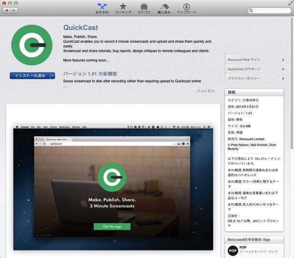 「QuickCast」3分間のスクリーンキャストを撮影できる無料のMac用ソフト
