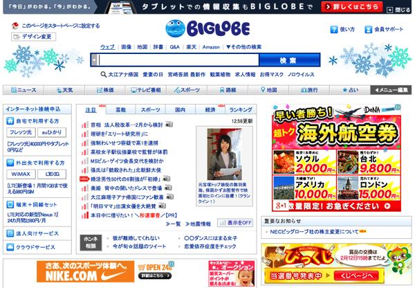 NEC「ビッグローブ」売却を正式に発表