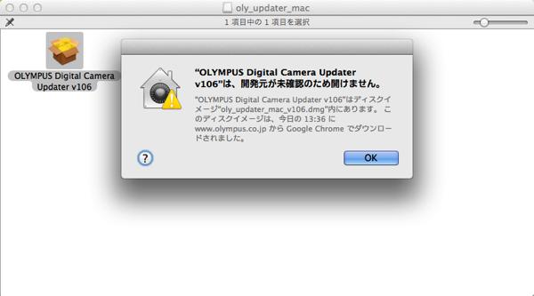 【OS X】「開発元が未確認のため開けません」と表示された場合の対処方法(Mac)