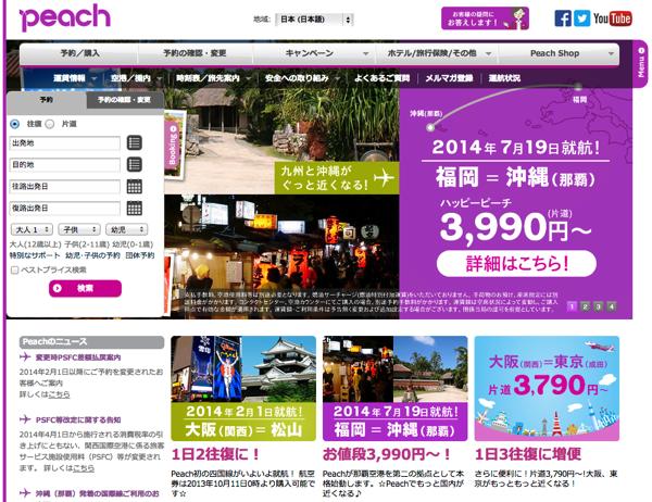 【LCC】「ピーチ航空」関西国際空港←→松山空港に就航