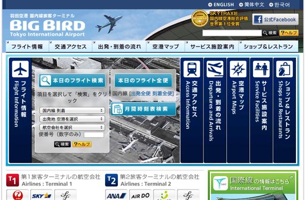 【JR東日本】東京駅と羽田空港を結ぶ直通ルート構想を明らかに