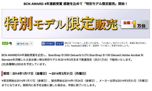 ScanSnapに特別モデル!Adobe Acrobat XIを購入するとScanSnap S1100/S1300がバンドルされているらしい!