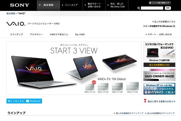 ソニー、PC事業の譲渡&テレビ事業の分社化を発表