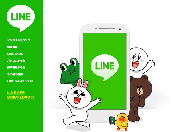 【LINE】全国のユーザ3,000人に調査、無料通話アプリの利用は30分以上の長電話で