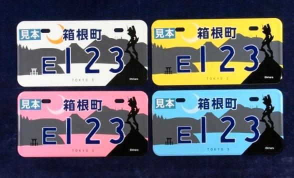 箱根町にエヴァンゲリオン仕様のご当地ナンバープレートが登場 → 限定390枚