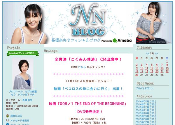 長澤奈央、鹿島アントラーズ・中田浩二と結婚
