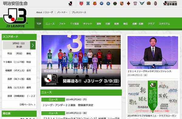 【J3】J3リーグに参戦する「Jリーグ・アンダー22選抜」登録選手が発表