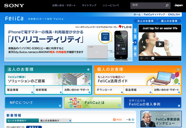 ソニー「Felica」をmicroSDカードに統合 → Felica非対応のスマホでも利用可能に(iPhoneでも)
