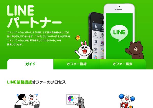 「LINE ビジネスコネクト」企業のデータベースと連携もできるAPIサービス → LINEでピザ注文やタクシー配車も!?