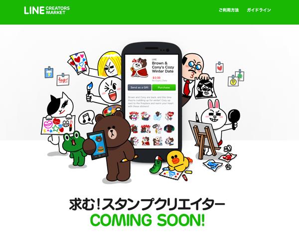 「LINE Creators Market」オリジナルスタンプを100円で販売可能に → 制作者に50%が分配