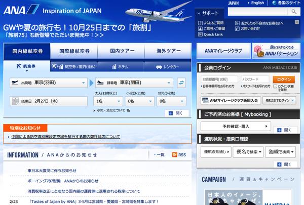 ANA、国際線で機内ネットサービス「ANA Wi-Fiサービス」開始