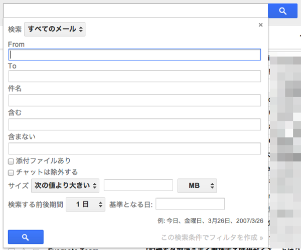 【Gmail】メールのサイズ(容量)で検索する方法