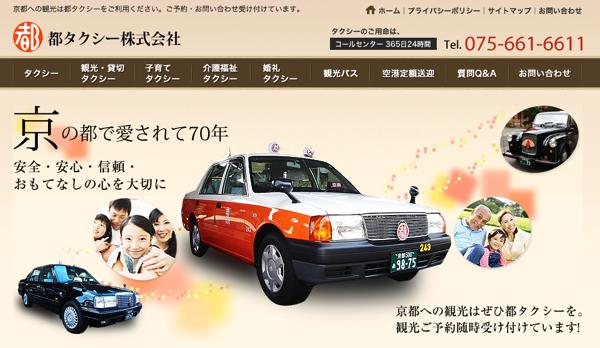 京都のタクシー「エムケイ」「都タクシー」深夜早朝の割増料金廃止へ