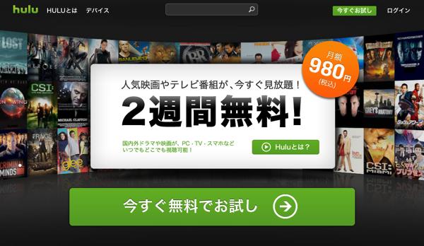 【Hulu】日テレがライセンスを受け事業継承を発表