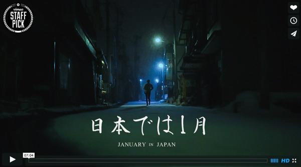 【動画あり】外国人旅行者が見た日本「日本では1月(January in Japan)」