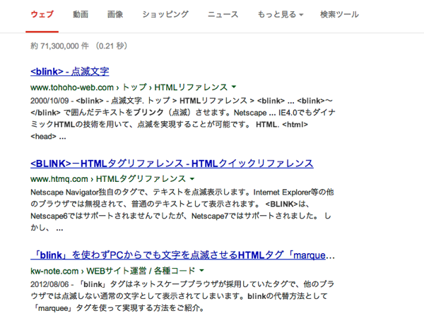 Googleで「blink html」と検索すると‥‥??【イースターエッグ】