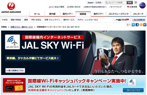 JAL国際線の機内ネットサービス「JAL SKY Wi-Fi」体験レポートの記事