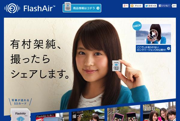 有村架純、東芝の無線LAN機能搭載SDメモリカード「FlashAir」イメージキャラクターに