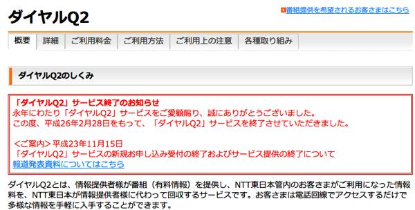 「ダイヤルQ2」2014年2月28日でサービス終了