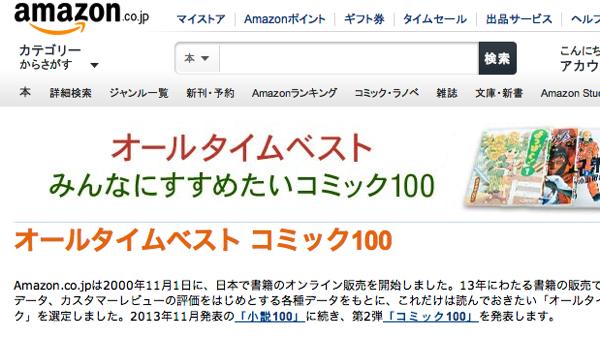 Amazon、これだけは読んでおきたいコミック100選「オールタイムベスト コミック100」発表