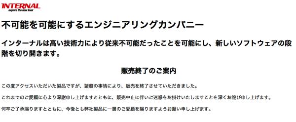 2ちゃんねるまとめサイト作成ソフト「2chまとめビルダー」販売終了