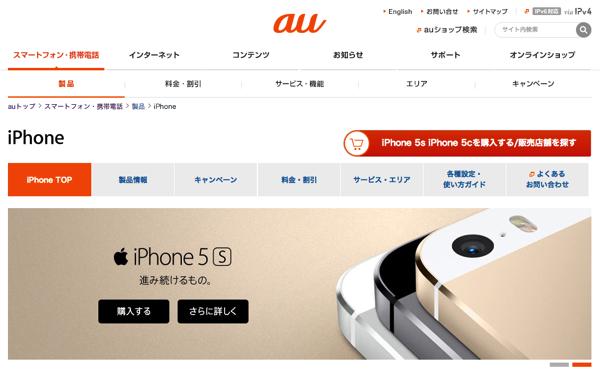 【au】携帯電話契約数が4,000万件を突破